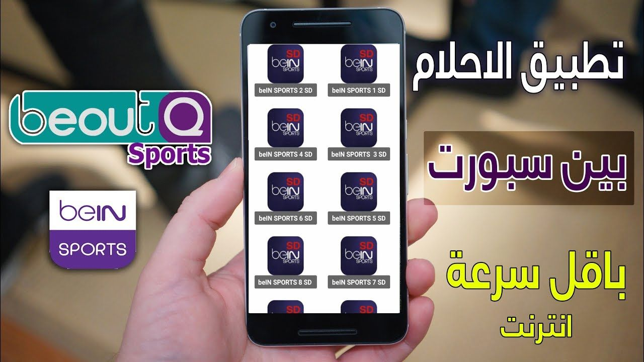 برنامج قنوات بي ان سبورت عربية و بى اوت بث مباشر لاصحاب