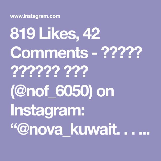 819 Likes 42 Comments خلطات وتجارب نوف Nof 6050 On Instagram Nova Kuwait لايك يابنت جعلك تعرسين لفي الش Instagram Kuwait Nova