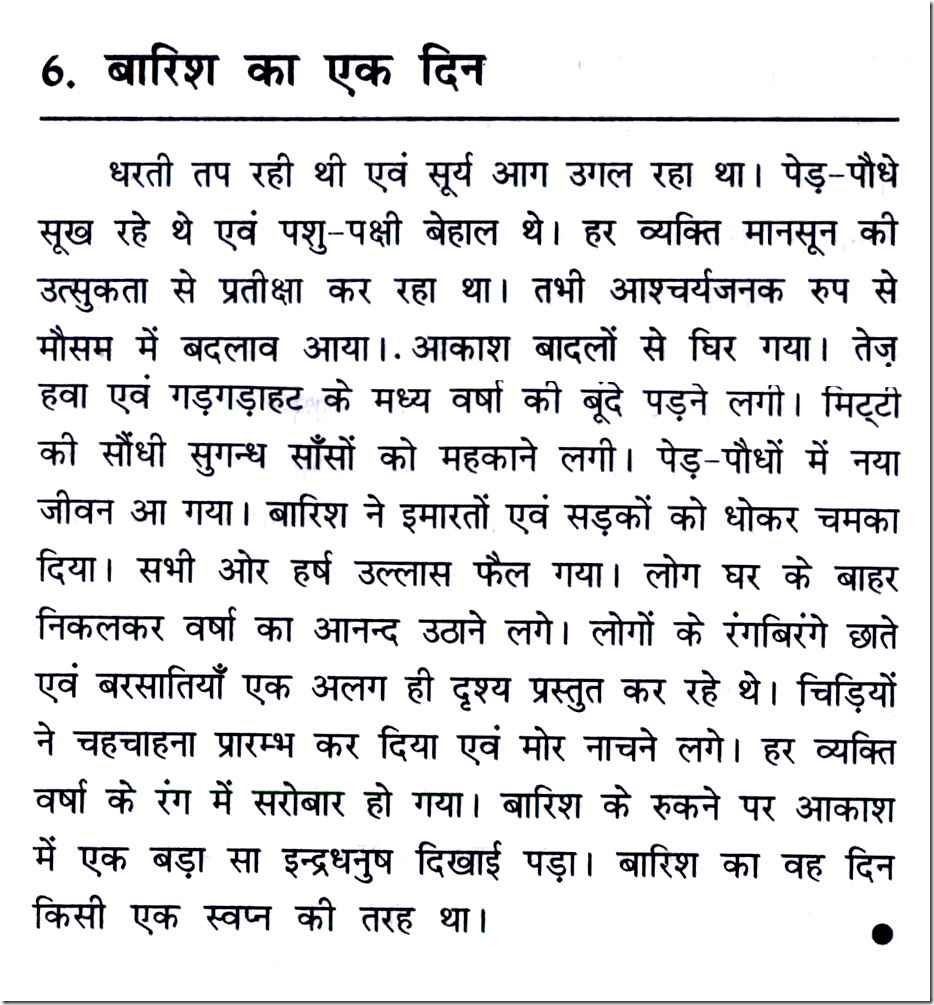 Essay On Rain In Marathi Language Specialist S Opinion Paragraph Writing Rainy Day Essay Essay