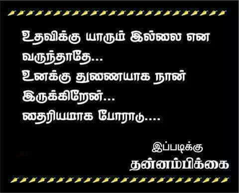 Self Respect Quotes In Tamil 6