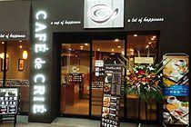 電源 コンセント のあるカフェ カフェ ド クリエ 神戸元町 電源