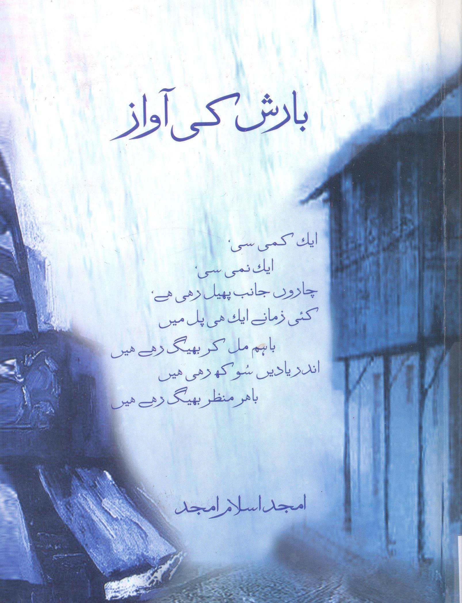 Barish Ki Awaz / Amjad Islam Amjad   Poetry feelings, Love ...