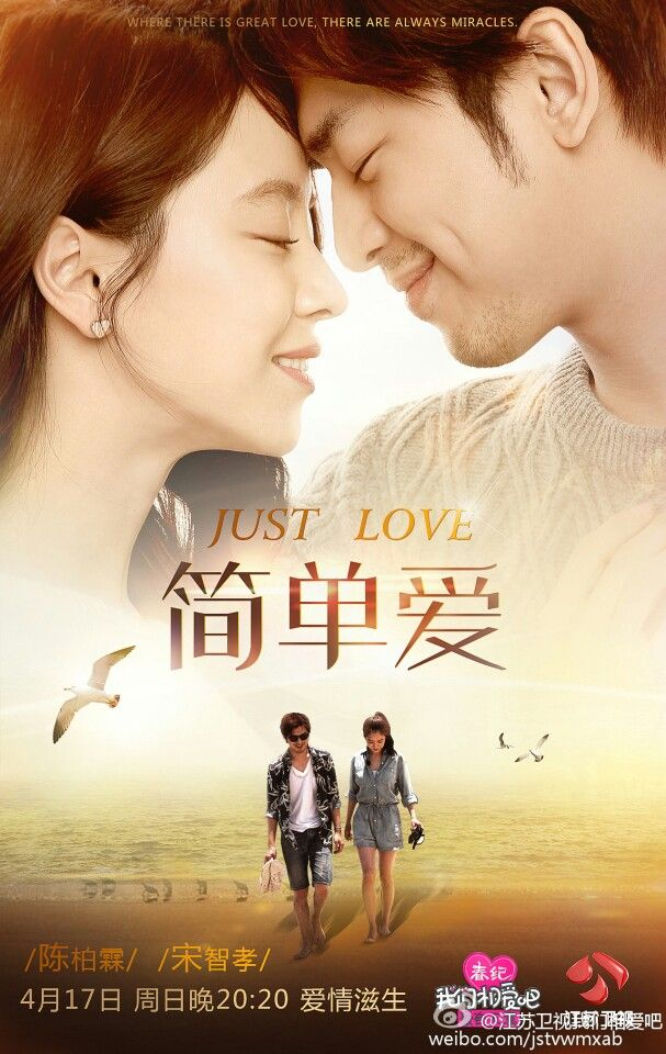 Song Ji Hyo And Chen Bolin Starring In We Are In Love Song Ji Hyo Movie