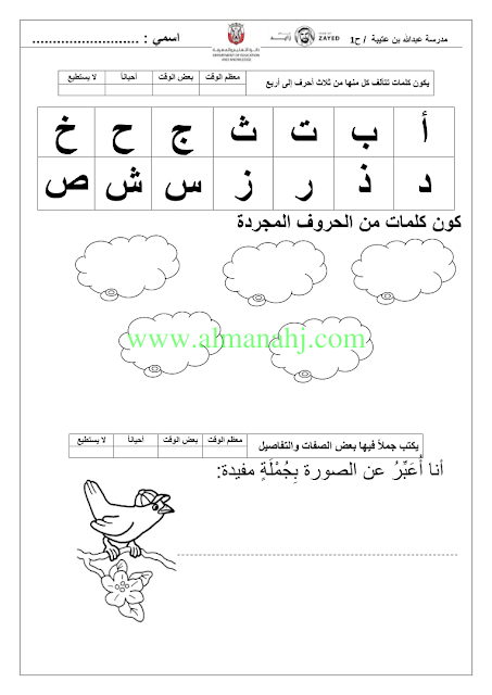 أوراق عمل مميزة لحرف الصاد الصف الأول لغة عربية الفصل الثاني المناهج الإماراتية Preschool Activities Math Words