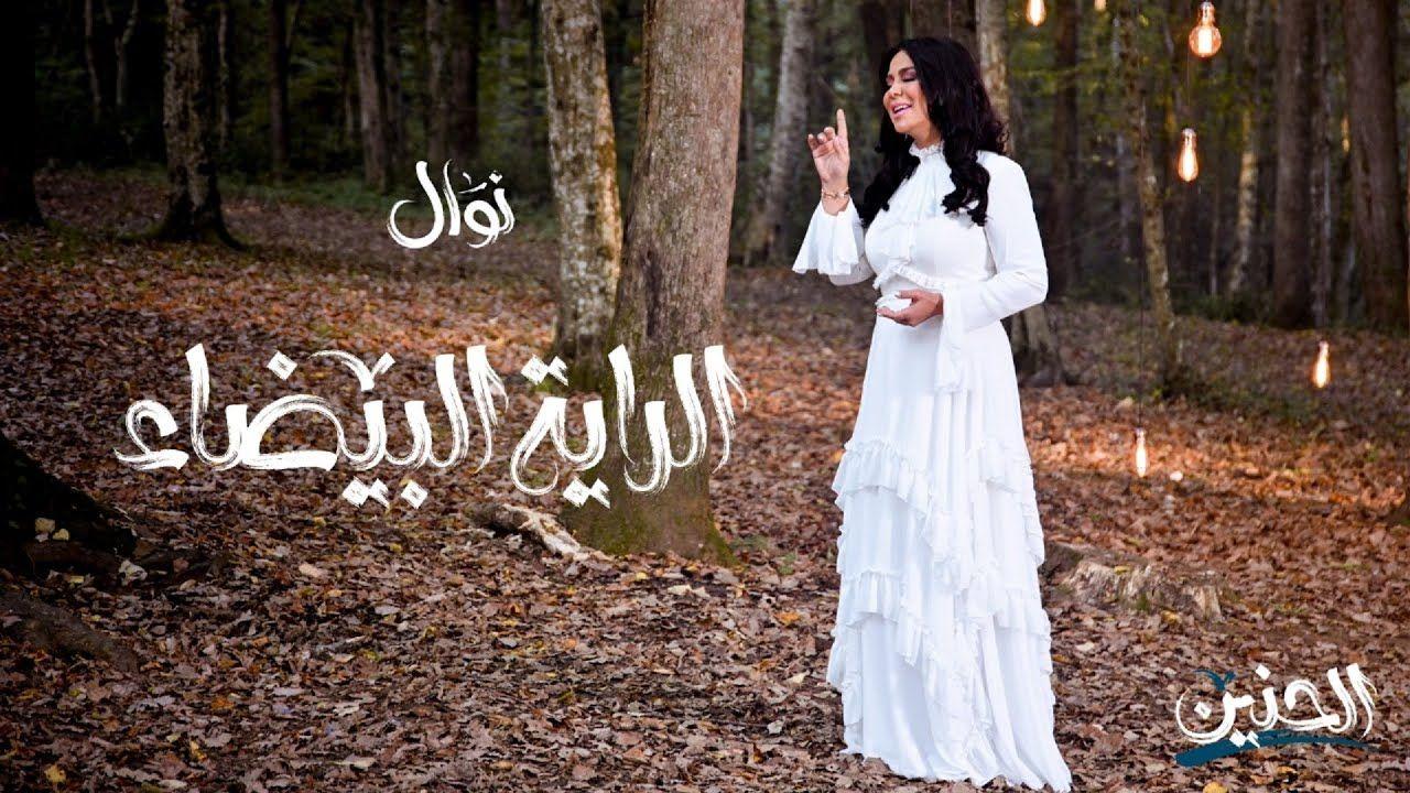 نوال الكويتية الراية البيضاء حصريا ألبوم الحنين 2020 White Formal Dress White Dress Formal Dresses