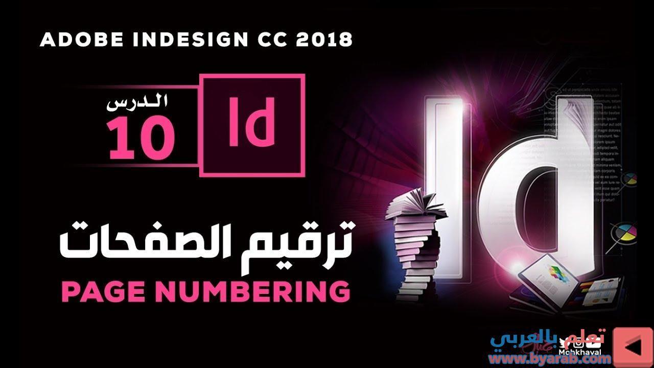 10 ترقيم الصفحات Adobe Indesign Cc 2018 Indesign Adobe Indesign Neon Signs