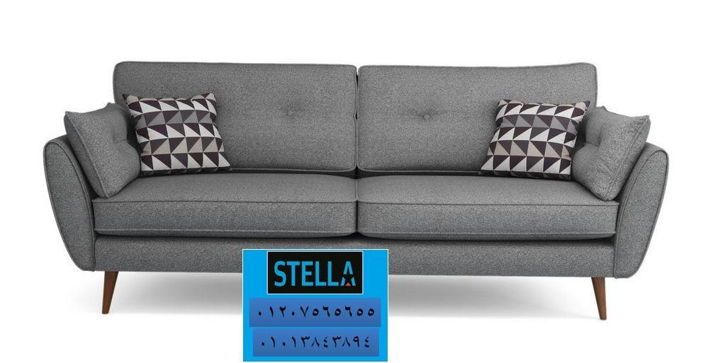 كنب كابتونيه شركة ستيلا للاثاث افضل سعر كنب مودرن يمكنك التواصل معنا علي الواتساب اضغط هنا Love Seat