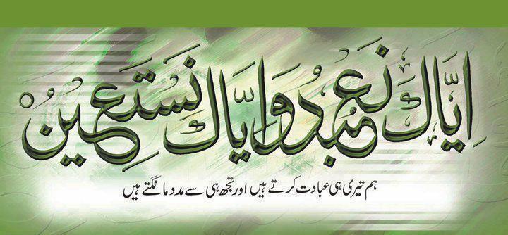Qurani Ayaat with Urdu Translation | Free Islamic Wallpapers