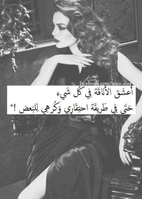 الاناقة Cover Photo Quotes Beautiful Quotes Funny Arabic Quotes
