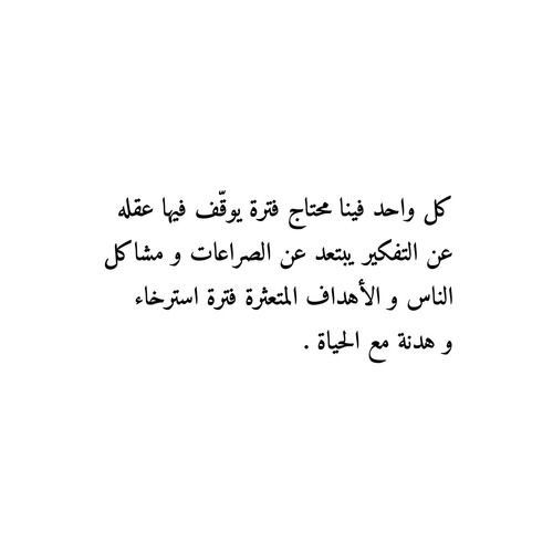 Pin By Sanaa On Arabic Quotes Sayings Snap Quotes Quotations Words