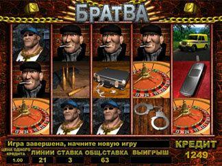 Игровые автоматы братва играть бесплатно безрегистрации игровые автоматы фрут