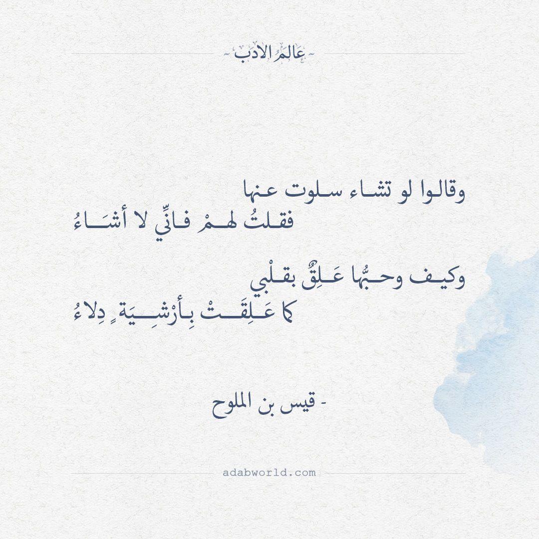 وقالوا لو تشاء سلوت عنها قيس بن الملوح عالم الأدب Poet Quotes Pretty Words Words Quotes