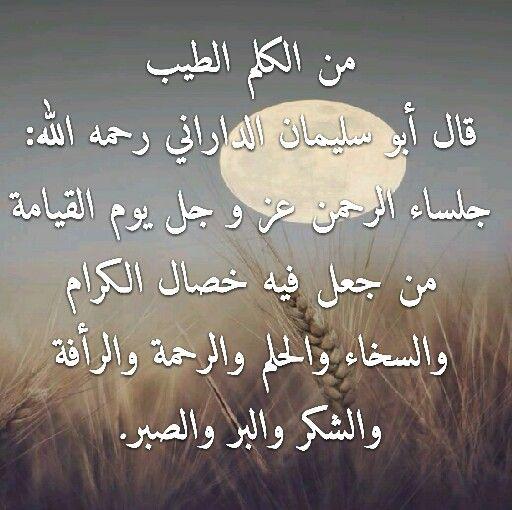 الكلم الطيب Quran Verses Arabic Words Islam
