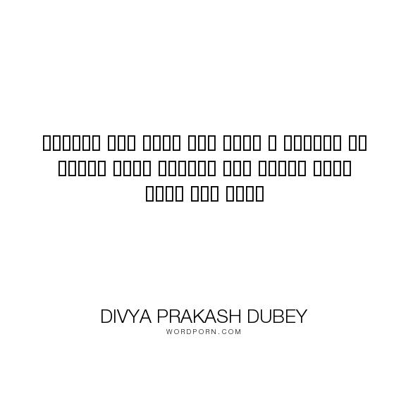 """Divya Prakash Dubey - """"?????? ??? ???? ??? ???? ? ?????? ?? ????? ???? ?????? ??? ????? ???? ???? ??? ????..."""". philosophy, life-lessons, short-story"""