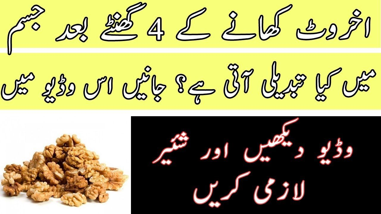 dry fruits benefits in urdu or dry fruits benefits for