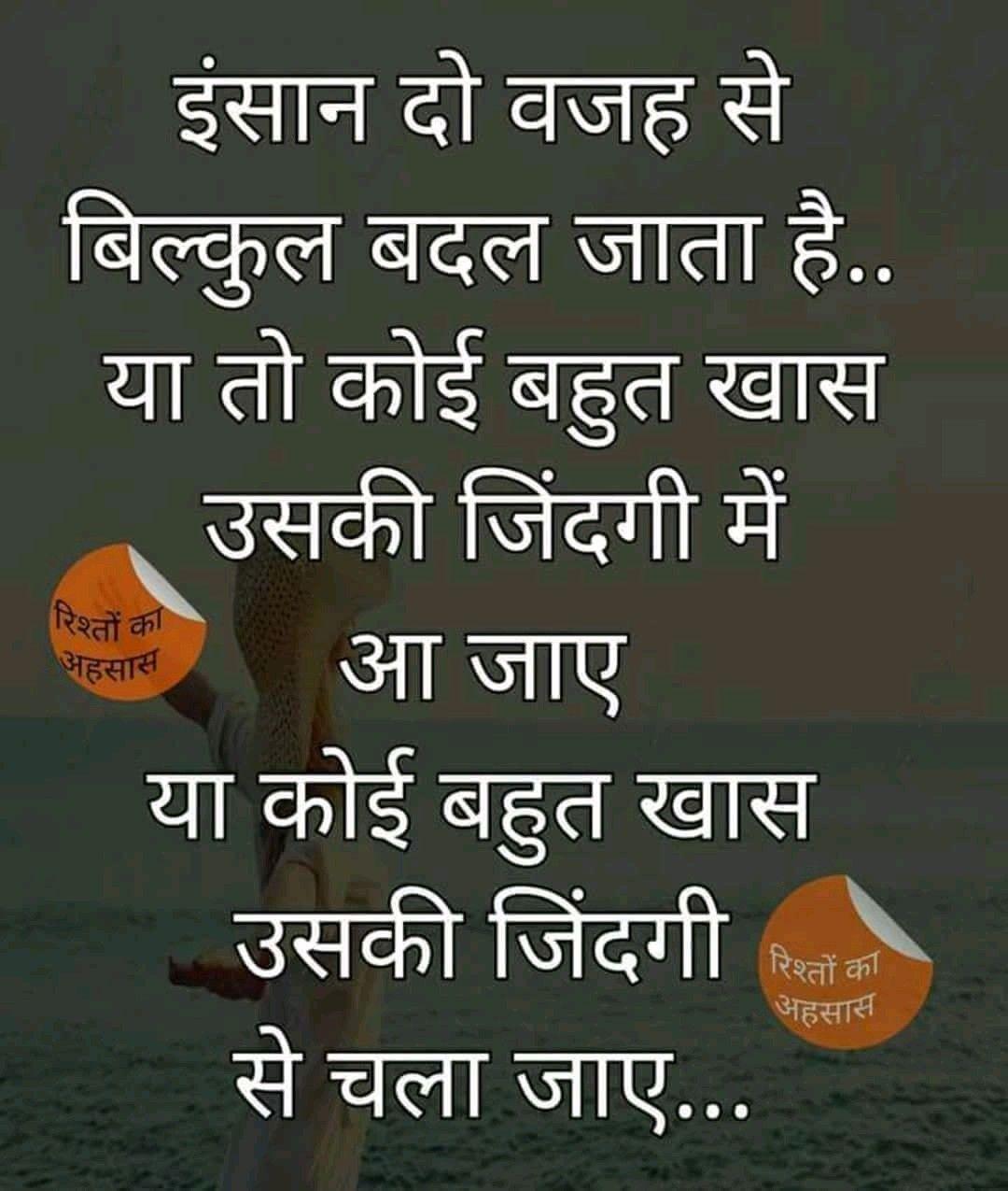 Mujh Se Hi Meri Bate Life Hindi Quotes Quotes Life Quotes