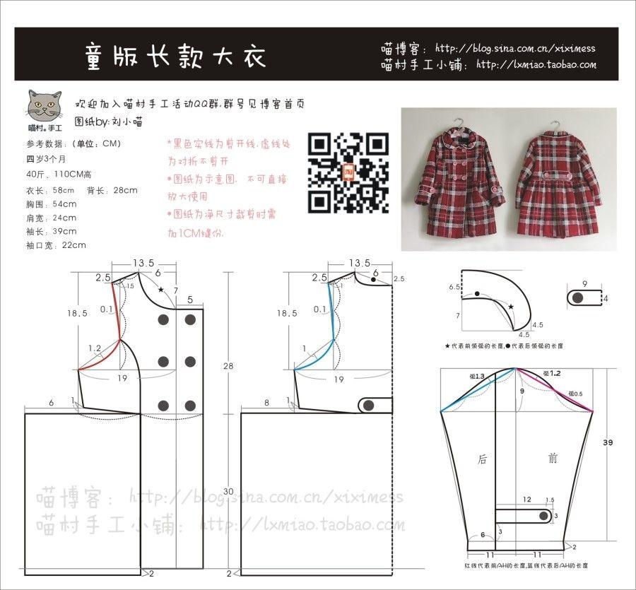 ☆아동코트☆ 프린세스라인 코트 만들기 패턴 & 과정샷☆ : 네이버 ...