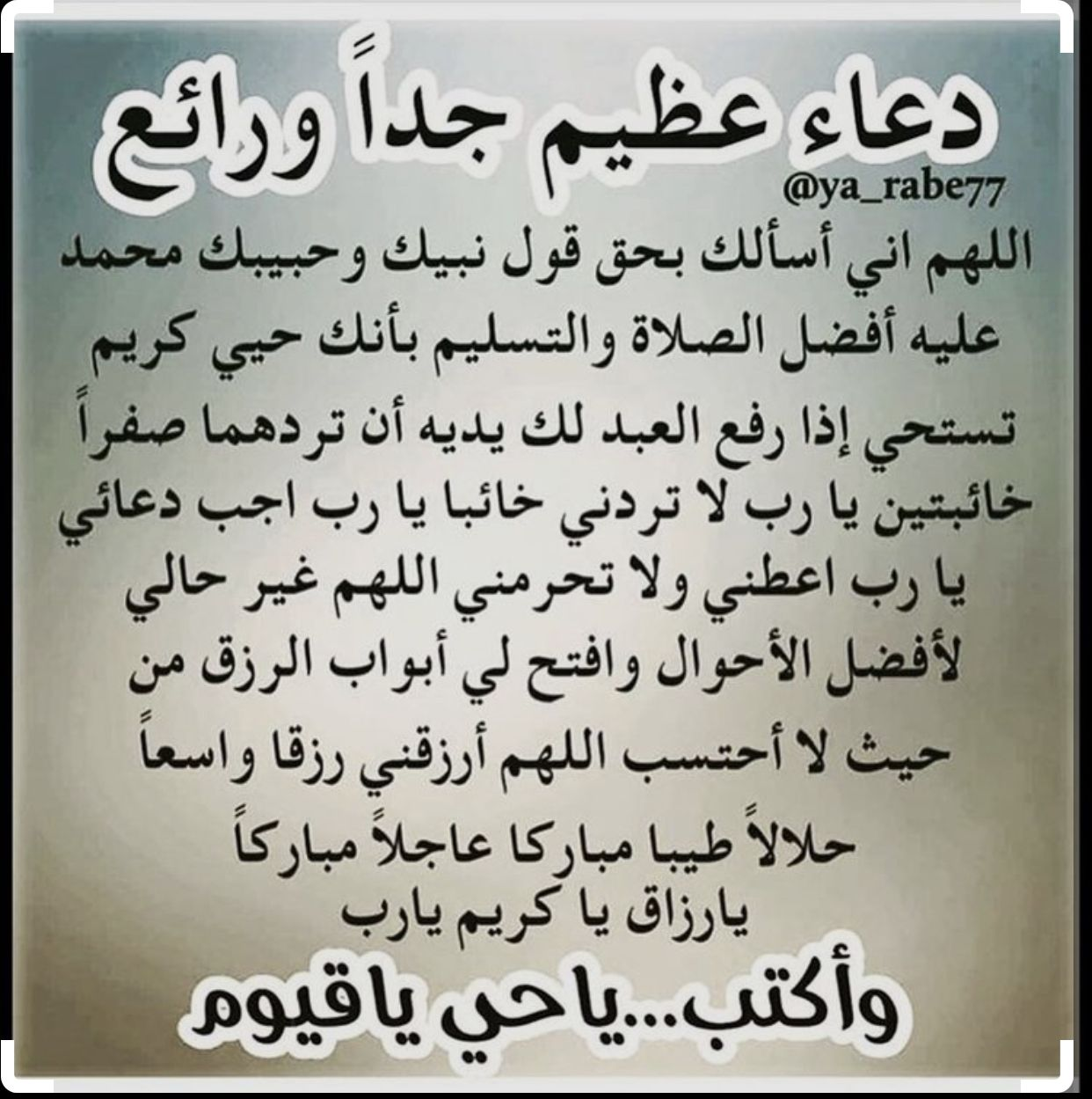 Pin By خليفه On اذكارات Islamic Love Quotes Islamic Inspirational Quotes Islamic Phrases