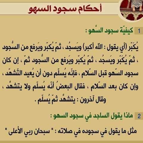 أحكام سجود السهو أوراق مصورة ملفات أردنية Islamic Information Holy Quran Islam