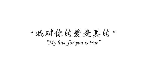 Chinese Love Quotes 3