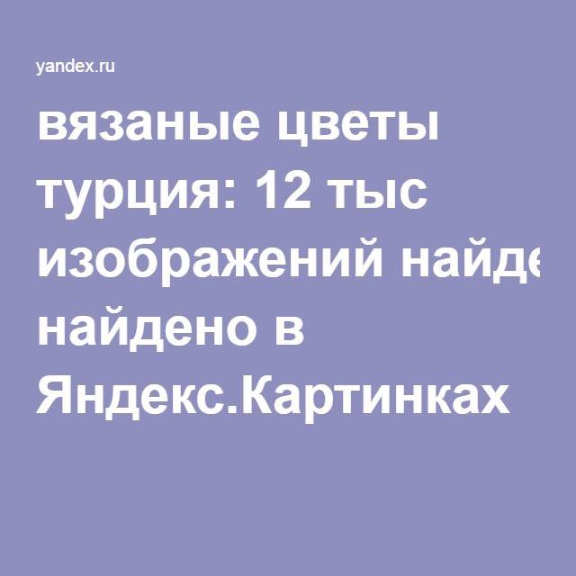 вязаные цветы турция: 12 тыс изображений найдено в Яндекс.Картинках