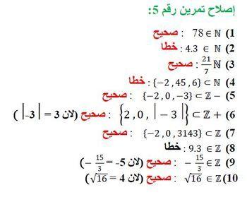 الأعداد الكسرية النسبية Math Projects To Try Math Equations