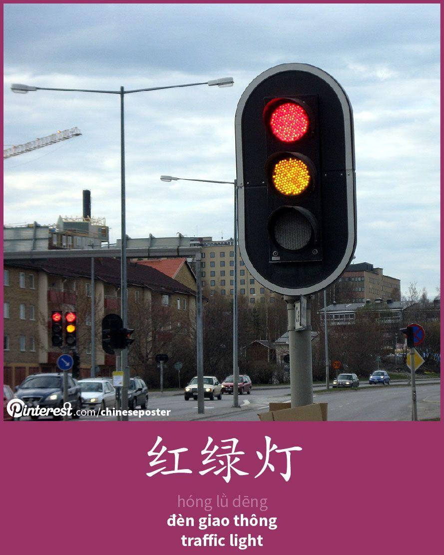 红绿灯 - Hóng lǜ dēng - đèn giao thông - traffic light