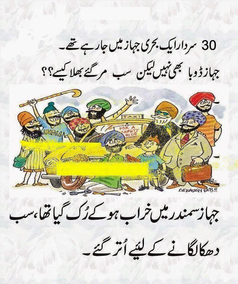 Urdu Latifay Book