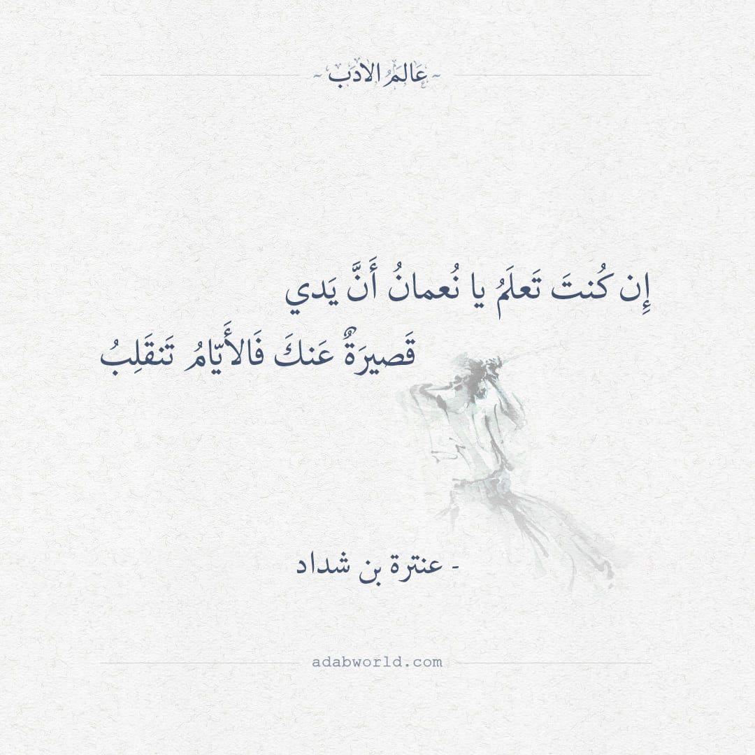إن كنت تعلم يا نعمان أن يدي عنترة بن شداد عالم الأدب Ex Quotes Arabic Poetry Arabic Love Quotes