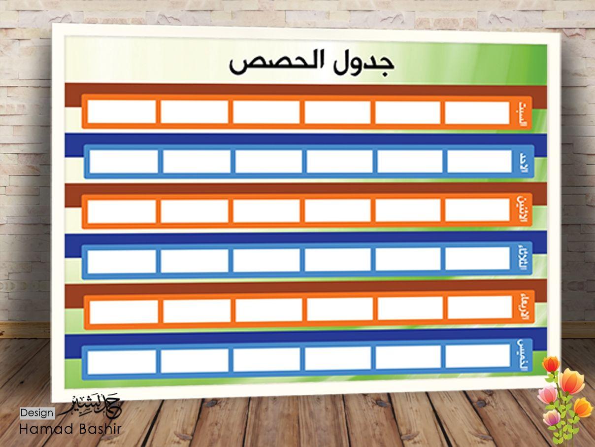جدول حصص الاسبوعي المدرسي جاهز للطباعة شكل 3 Design Tech Company Logos Company Logo