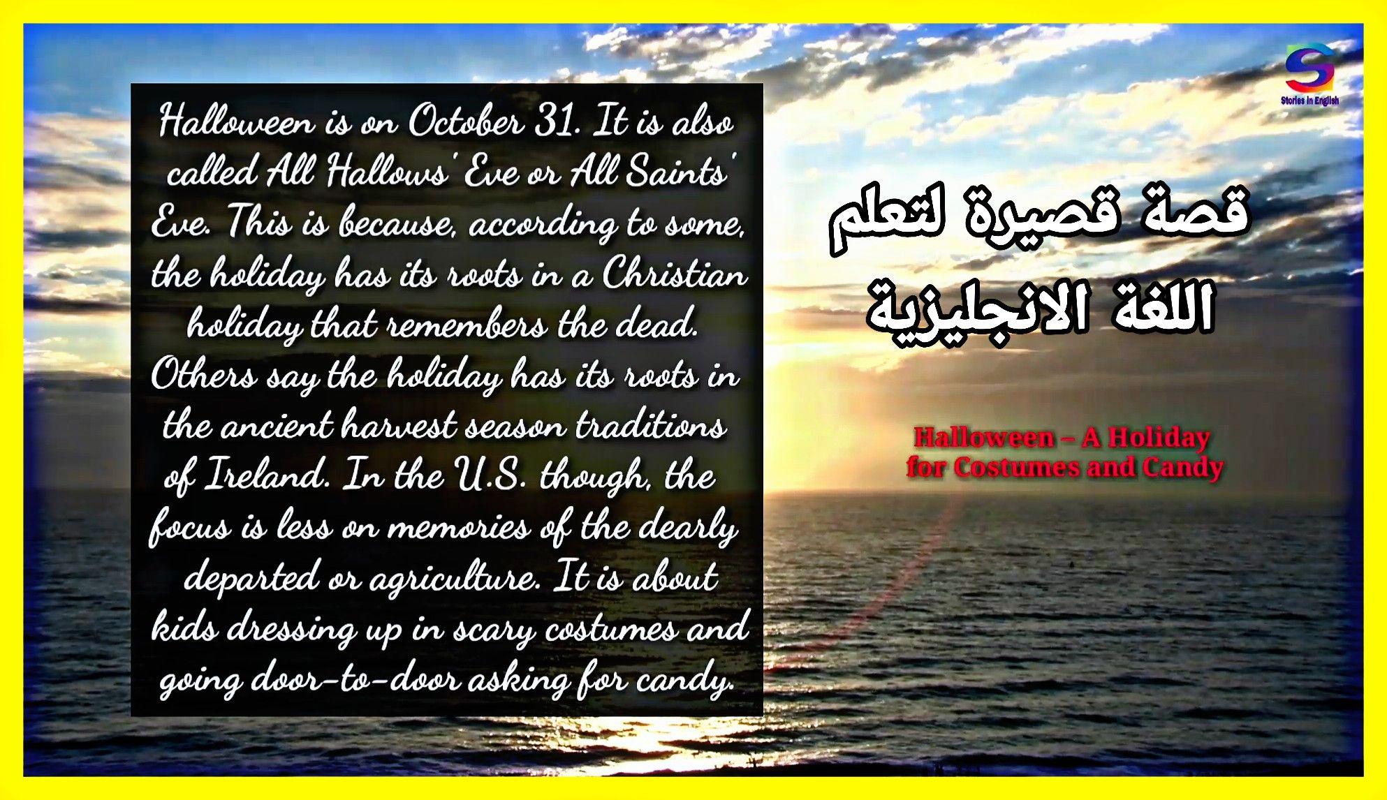 قصة قصيرة باللغة الانجليزية لتعلم اللغة الانجليزية للمبتدئين بطريقة سهلة ومبسطة وتحسين مهارة النطق Christian Holiday Hallows Eve Sayings