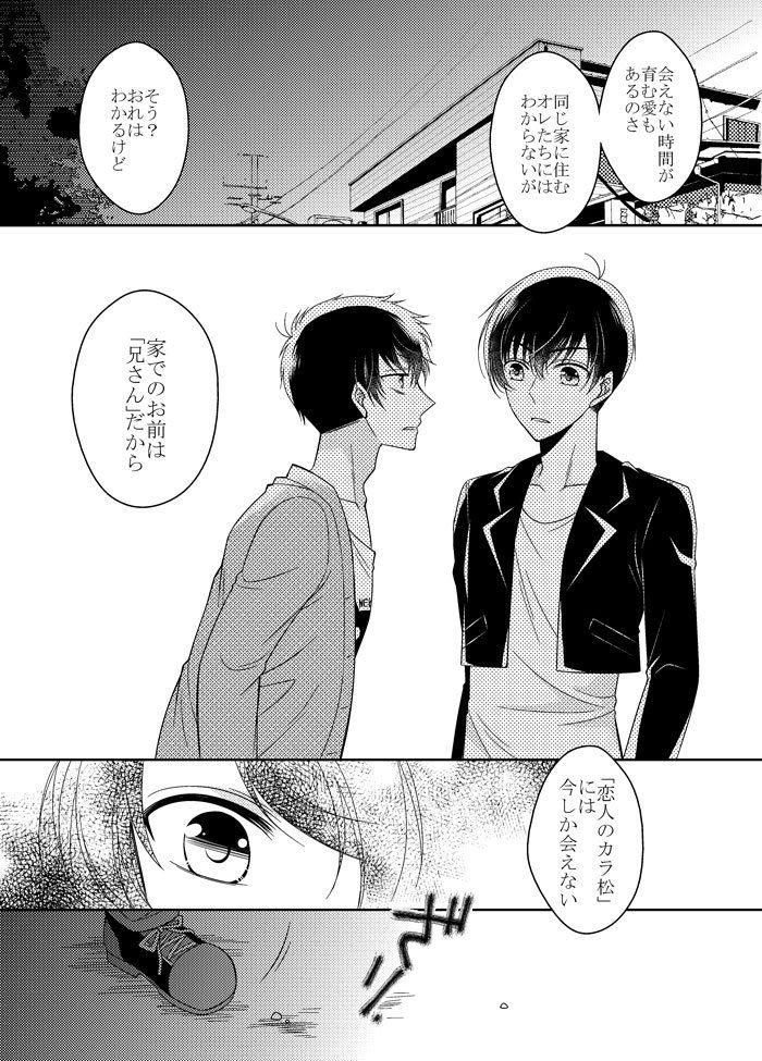 感動の再会をする一カラ漫画 おそ松さん