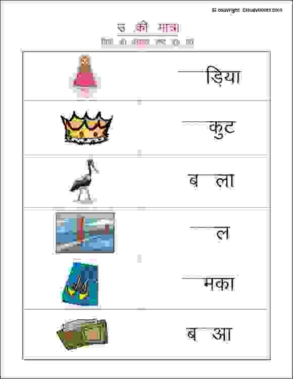 printable hindi worksheets to practice choti u ki matra ideal for grade 1 kids or those who. Black Bedroom Furniture Sets. Home Design Ideas