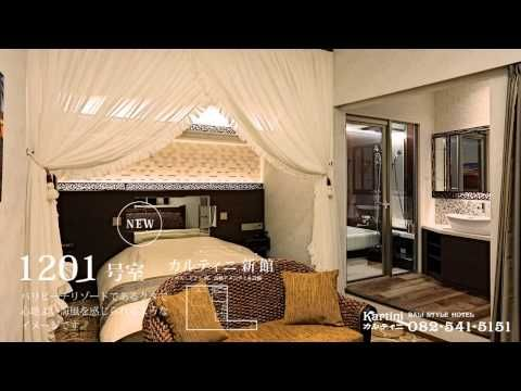 新館オープン!広島で人気のバリスタイルラブホテル