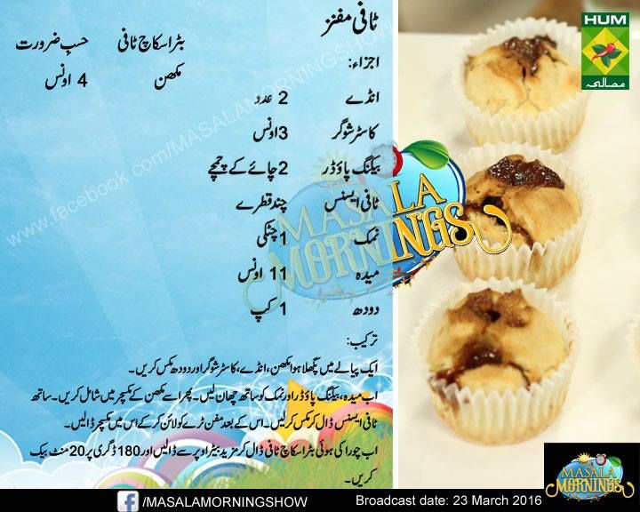 Toffee Muffins Recipe In Urdu By Shireenanwar Cooking Recipes In Urdu Baking Chart Shireen Anwar Recipes