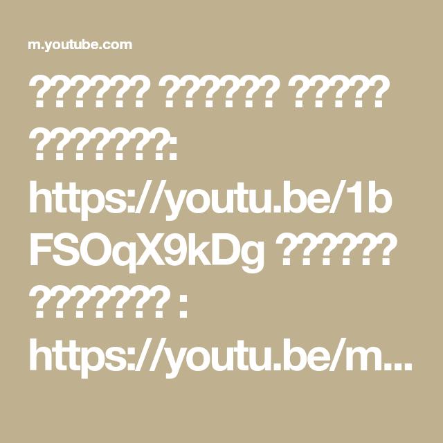 الوصفة الأولى لسائل الملابس Https Youtu Be 1bfsoqx9kdg الوصفة الثانية Https Youtu Be Mxej3w3jcli سائل غسيل ملابس الأطفال Https In 2021 Youtube Math Youtube M