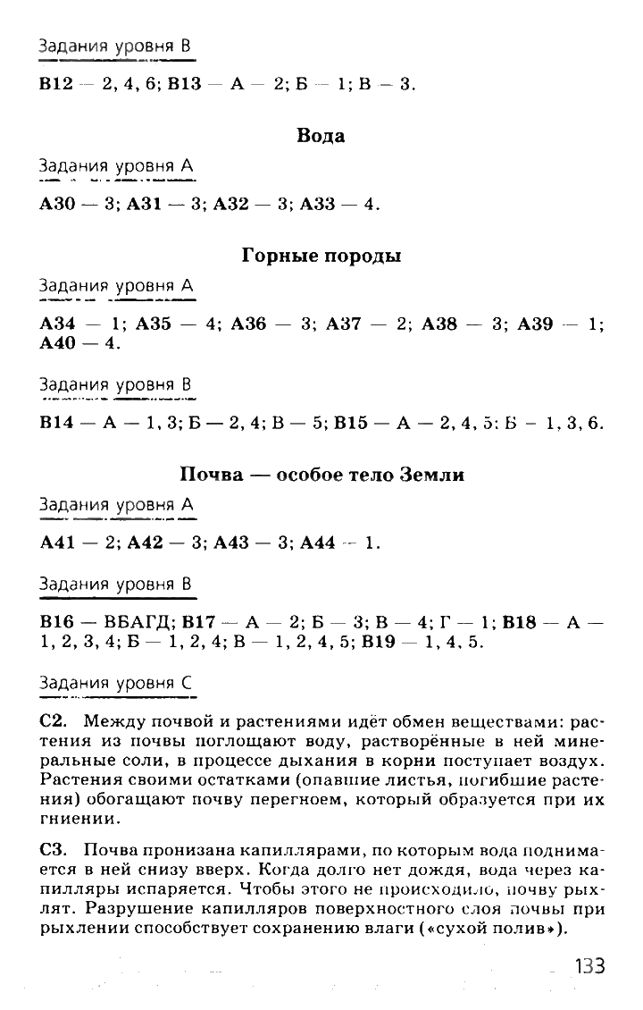 Гдз скачать бесплатно русский язык 5 класс ашурова