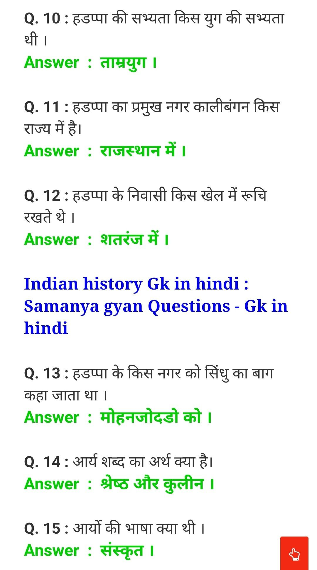 Indian history gk  History of India in Hindi Samanya Gyan