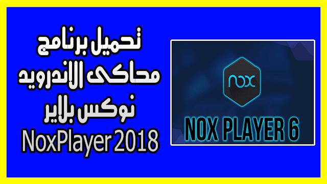تحميل برنامج محاكى الاندرويد نوكس بلاير Noxplayer 2018 تحميل برنامج محاكى الاندرويد نوكس بلاير Noxplayer 2018 يتميز برنامج نوكس بلاير بالإصدار السادس ال Tetris
