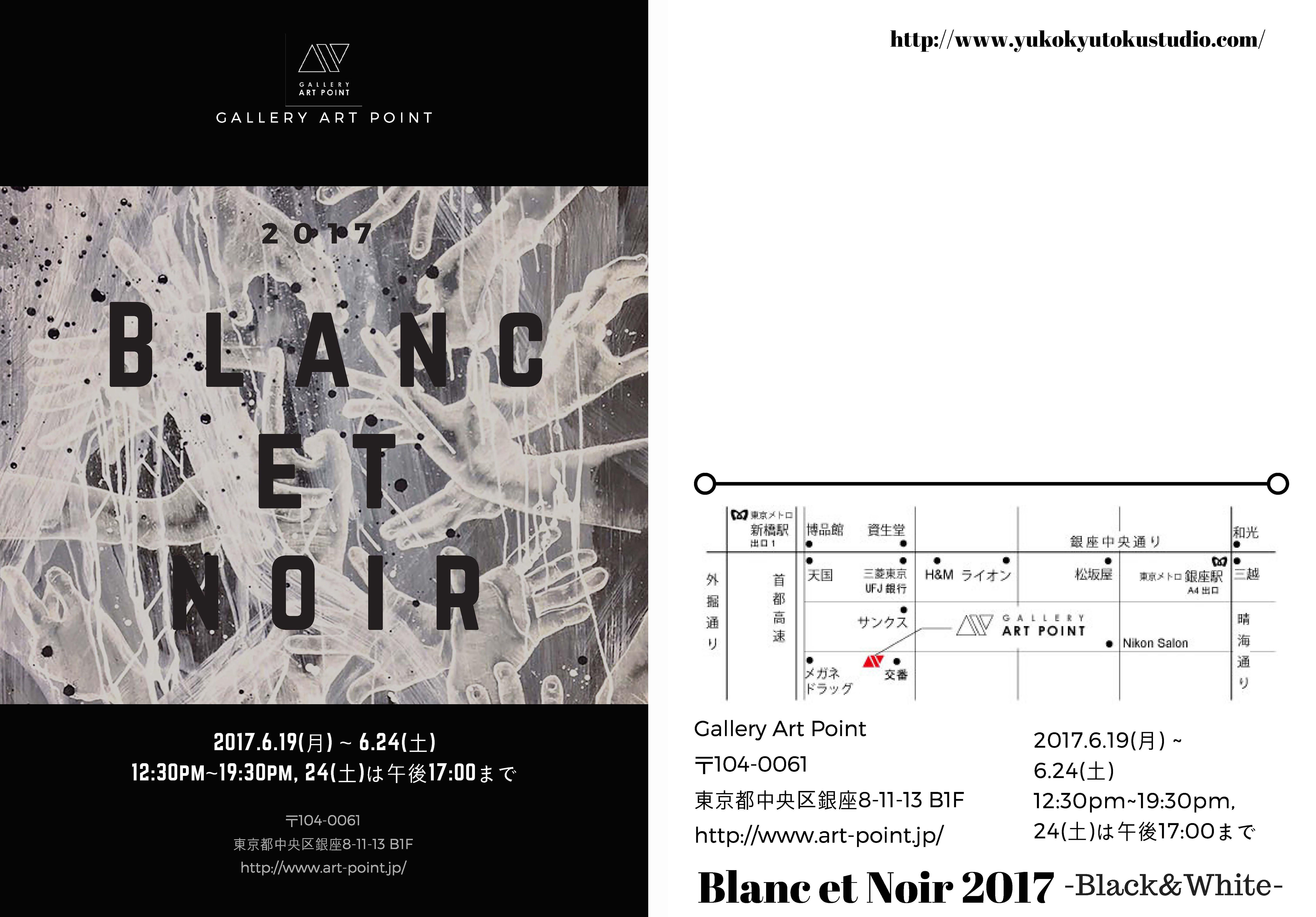 Blanc et Noir - Black&White 2017 -