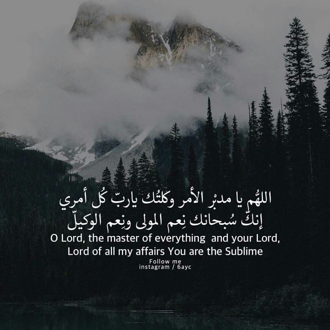 Pin By Manal Alharbi On يا الله ما أعظمك Islamic Quotes Arabic Quotes Quotes