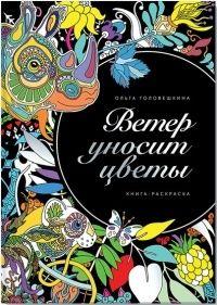 """О книге """"Ветер уносит цветы"""" - раскраска для всех, кто ..."""