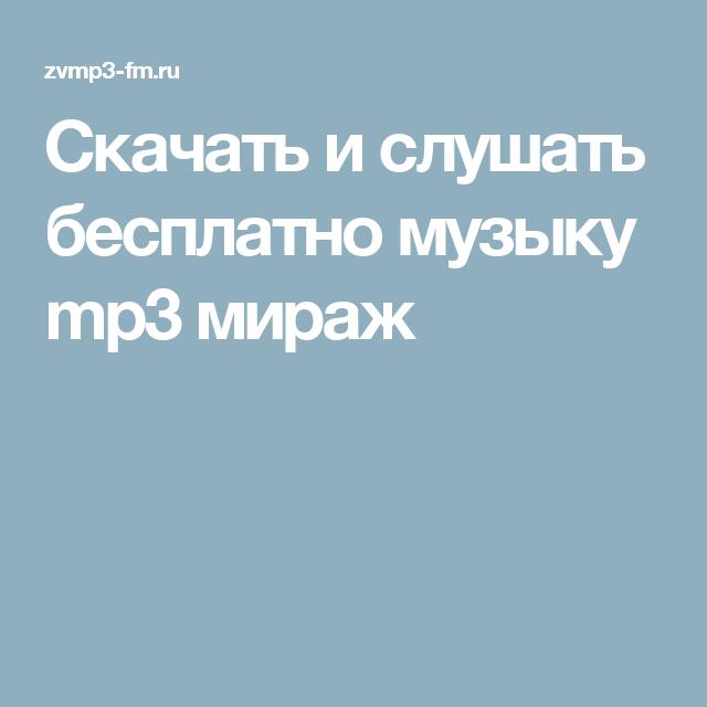 Just say yes скачать mp3