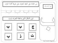 وثائق المعل م الت ونسي أوراق عمل حرف الباء Arabic Kids Learning Arabic Cool Lettering