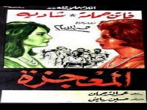 Samia Gamal And Kouka In The 1955 Film Sigarah Wa Kas Egyptian Movies Egypt Movie Old Egypt