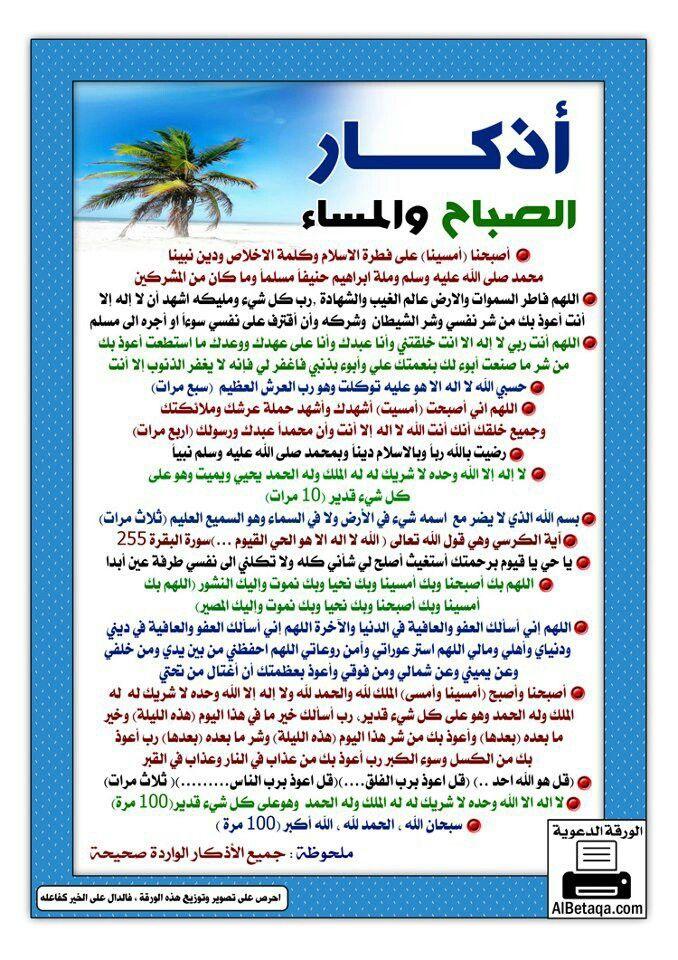 أذكار الصباح والمساء Learn Islam Islam Facts Quotes