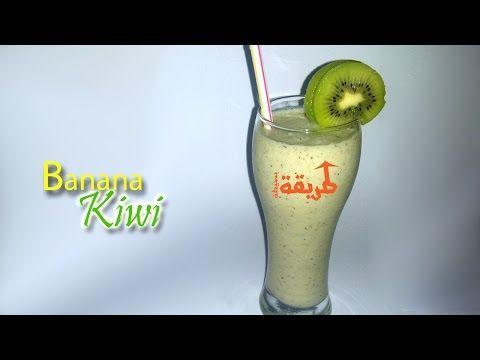 Youtube عصير كيوي موز كيف تصنعيه و كيف تجرنشيه Secret Recipe Banana Recipes