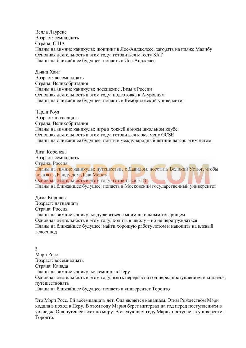 Рабочая программа по русскому языку 7 класс ашурова 170 часа