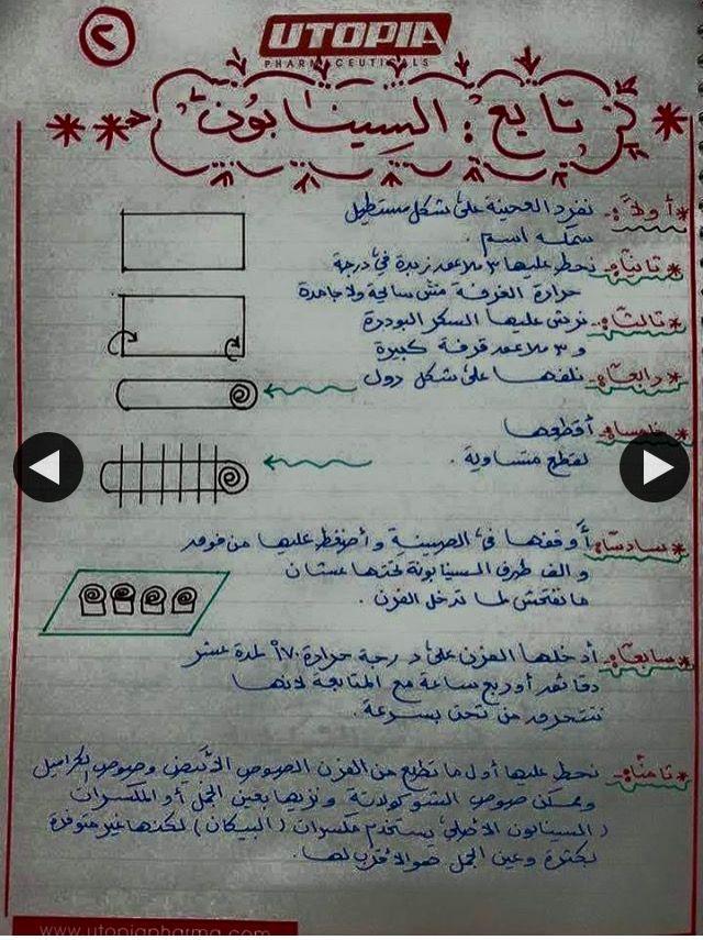 السينابون2 Arabic Food Food Recipies Cooking Cake