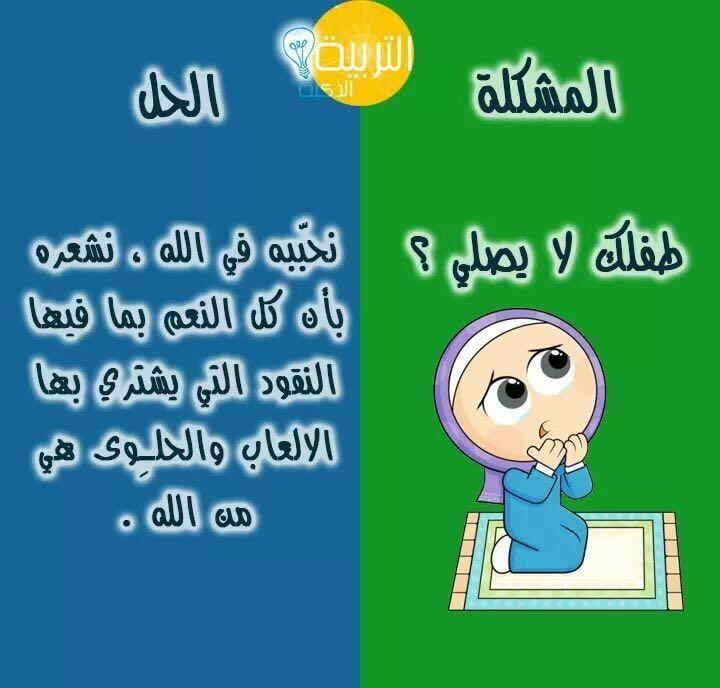 لايصلي Baby Education Childrens Education Kids Education